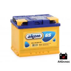 АКОМ 65Ah  580A (EN)